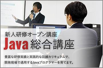 新人研修オープン講座Java総合講座バナー